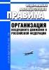 Организация воздушного движения в Российской Федерации 2019 год. Последняя редакция