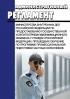Административный регламент Министерства внутренних дел Российской Федерации по предоставлению государственной услуги по приему квалификационного экзамена у граждан Российской Федерации, прошедших обучение по программе профессиональной подготовки частных охранников 2019 год. Последняя редакция