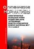 ГН 2.1.6.2309-07 Ориентировочные безопасные уровни воздействия (ОБУВ) загрязняющих веществ в атмосферном воздухе населенных мест 2019 год. Последняя редакция