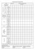 Журнал сменных рапортов операторов тоннелепроходческого комплекса форма