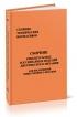 Сборник рецептур блюд и кулинарных изделий диетического питания. Для предприятий общественного питания