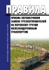 Правила приема перевозчиком заявок грузоотправителей на перевозку грузов железнодорожным транспортом 2019 год. Последняя редакция