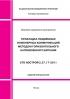 СТО НОСТРОЙ 2.27.17-2011 Освоение подземного строительства. Прокладка подземных инженерных коммуникаций методом горизонтального направленного бурения 2020 год. Последняя редакция