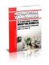 МУК 4.3.2756-10 Методические указания по измерению и оценке микроклимата производственных помещений 2020 год. Последняя редакция