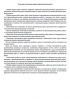 Журнал производства работ по наладке оборудования на объекте (СП 245.1325800.2015) москве