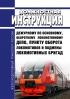 ЦТ-401 Должностная инструкция дежурному по основному, оборотному локомотивному депо, пункту оборота локомотивов и подмены локомотивных бригад