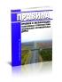 Правила приемки в эксплуатацию законченных строительством федеральных автомобильных дорог 2020 год. Последняя редакция