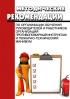 Методические рекомендации по организации обучения руководителей и работников организаций. Противопожарный инструктаж и пожарно-технический минимум 2019 год. Последняя редакция
