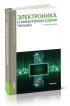 Электроника и микропроцессорная техника (6-е издание, стереотипное)