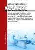 """Методические указания """"Гигиенические требования по обеспечению радиационной безопасности при проведении радионуклидной диагностики с помощью радиофармпрепаратов"""" МУ 2.6.1.1892-04 2020 год. Последняя редакция"""