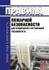 ВППБ 46-01-95 Правила пожарной безопасности для предприятий и организаций Роскомпечати 2020 год. Последняя редакция