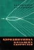 Аэродинамика больших скоростей