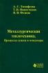 Металлургическая теплотехника. Процессы сушки и огнеупоры: учебное пособие
