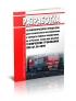 Разработка технологических процессов для технического обслуживания и текущего ремонта локомотивов, их агрегатов, узлов или деталей. Технические требования ПКБ ЦТ.06.0090 2020 год. Последняя редакция