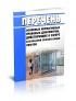 Перечень основных нормативных правовых документов, действующих в сфере безопасной эксплуатации лифтов
