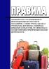 Правила оказания услуг по перевозкам на железнодорожном транспорте пассажиров, а также грузов, багажа и грузобагажа для личных, семейных, домашних и иных нужд, не связанных с осуществлением предпринимательской деятельности 2019 год. Последняя редакция