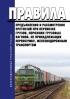 Правила предъявления и рассмотрения претензий при перевозке грузов, порожних грузовых вагонов, не принадлежащих перевозчику, железнодорожным транспортом 2019 год. Последняя редакция