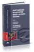 Оборудование предприятий общественного питания Часть 1 Механическое оборудование (2-е изд.)