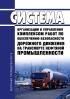 РД 39-22-637-81 Система организации и управления комплексом работ по обеспечению безопасности дорожного движения на транспорте нефтяной промышленности 2020 год. Последняя редакция