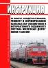 Инструкция по осмотру, освидетельствованию, ремонту и формированию колесных пар локомотивов и моторвагонного подвижного состава железных дорог колеи 1520 мм 2019 год. Последняя редакция