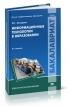 Информационные технологии в образовании (8-е издание, переработанное и дополненное)