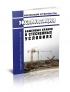 МДС 12-19.2004 Механизация строительства. Эксплуатация башенных кранов в стесненных условиях 2020 год. Последняя редакция
