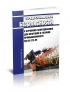 РД 08-272-99 Требования безопасности к буровому оборудованию для нефтяной и газовой промышленности 2020 год. Последняя редакция