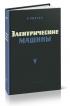Электрические машины. Том V. Коллекторные машины однофазного и многофазного переменного тока. Регулировочные агрегаты