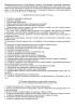 Журнал производства работ, технического и авторского надзора Правила заполнения