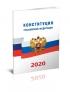 Конституция Российской Федерации 2020 год. Последняя редакция