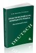 Практический курс немецкого языка. Начальный этап (11-е издание)