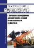 РД 08-272-99 Требования безопасности к буровому оборудованию для нефтяной и газовой промышленности 2019 год. Последняя редакция