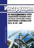 РД 34.20.801-2000 Инструкция по расследованию и учету технологических нарушений в работе энергосистем, электростанций, котельных, электрических и тепловых сетей 2019 год. Последняя редакция