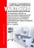 МУ 2.6.1.2500-09 Организация надзора за обеспечением радиационной безопасности и проведение радиационного контроля в подразделении радионуклидной диагностики 2019 год. Последняя редакция