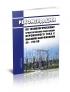 Рекомендации по технологическому проектированию подстанций переменного тока с высшим напряжением 35 - 750 кВ 2020 год. Последняя редакция