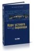 Курс устного перевода. Французский язык (+CD)