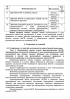 Журнал планирования и учета занятий по программе обучения личного состава нештатных аварийно-спасательных формирований