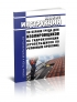 МИ-1-6-2009 Макет инструкции по охране труда для изолировщиков на гидроизоляции (кровельщиков по рулонным кровлям)