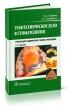 Зуботехническое дело в стоматологии: учебник (2-е издание)