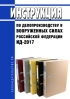 ИД-2017 Инструкция по делопроизводству в Вооруженных Силах Российской Федерации 2020 год. Последняя редакция