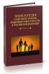 Энциклопедия социальных практик поддержки семьи и детства в Российской Федерации