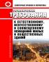 СанПиН 2.2.1/2.1.1.1278-03 Гигиенические требования к естественному, искусственному и совмещенному освещению жилых и общественных зданий 2020 год. Последняя редакция