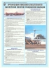 """Комплект плакатов """"Служба поискового и аварийно-спасательного обеспечения полетов гражданской авиации"""", 16 листов"""