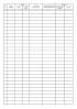 Журнал промежуточной ревизии букс с роликовыми подшипниками (Форма ВУ-92) форма