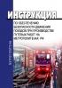 Инструкция по обеспечению безопасности движения поездов при производстве путевых работ на метрополитенах  РФ 2019 год. Последняя редакция