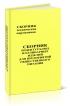 Сборник рецептур блюд и кулинарных изделий для предприятий общественного питания. Сборник технологических нормативов. Часть II