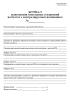 Журнал выполнения монтажных соединений на болтах с контролируемым натяжением купить