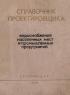 Справочник проектировщика. Водоснабжение населенных мест и промышленных предприятий