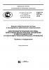 ГОСТ Р 57114-2016 Единая энергетическая система и изолированно работающие энергосистемы. Электроэнергетические системы. Оперативно-диспетчерское управление в электроэнергетике и оперативно-технологическое управление. Термины и определения 2019 год. Последняя редакция