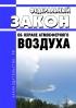 Об охране атмосферного воздуха. Федеральный закон  04.05.1999 N 96-ФЗ 2019 год. Последняя редакция